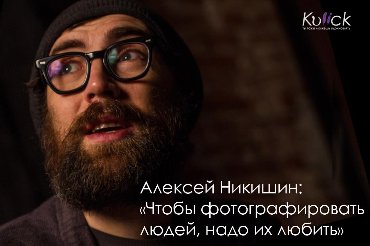 Алексей Никишин:  «Чтобы фотографировать людей, надо их любить»