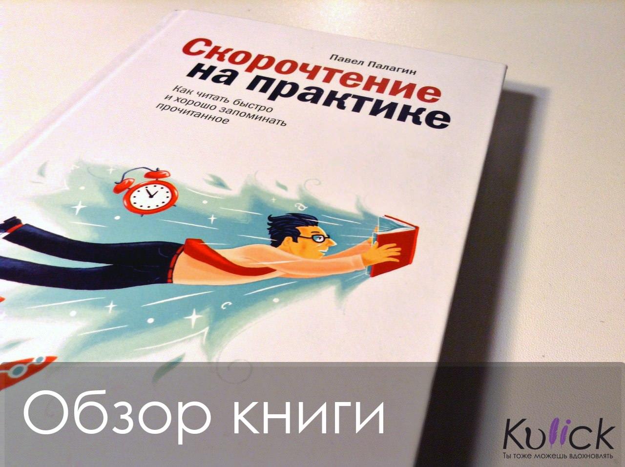 В книге «Скорочтение на практике» автор Павел Палагин