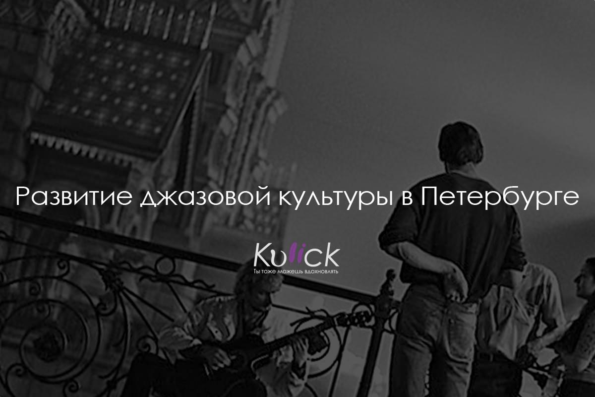 Развитие джазовой культуры в Петербурге