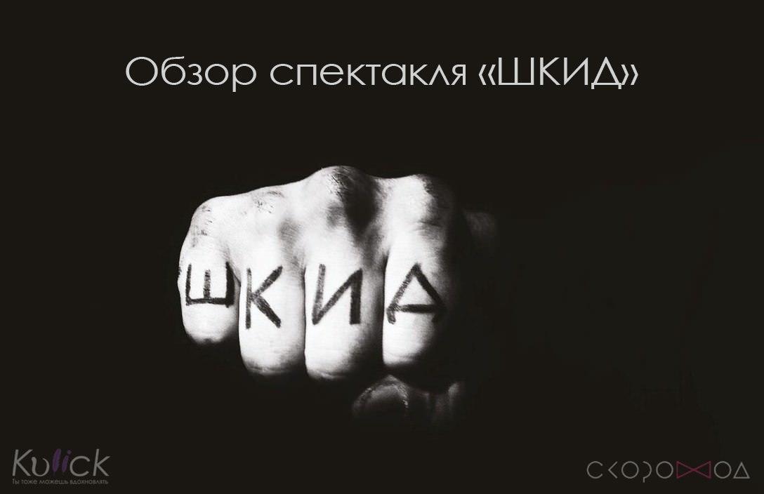 Обзор спектакля «ШКИД»