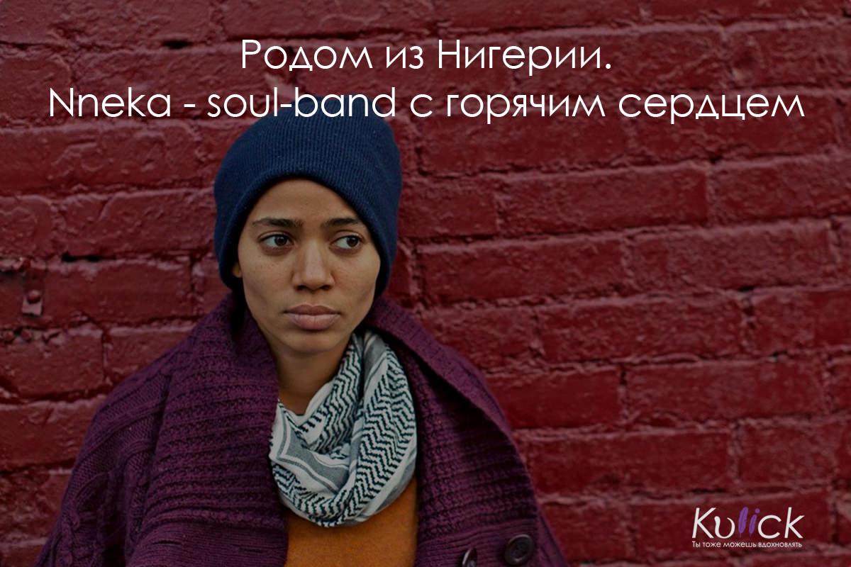 Родом из Нигерии. Nneka - soul-band с горячим сердцем