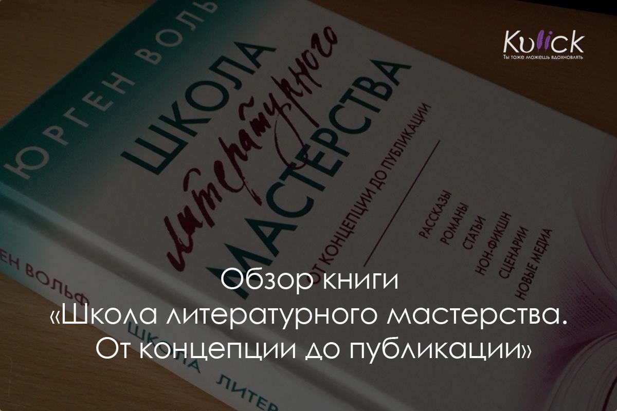 Обзор книги «Школа литературного мастерства. От концепции до публикации» Юргена Вольфа