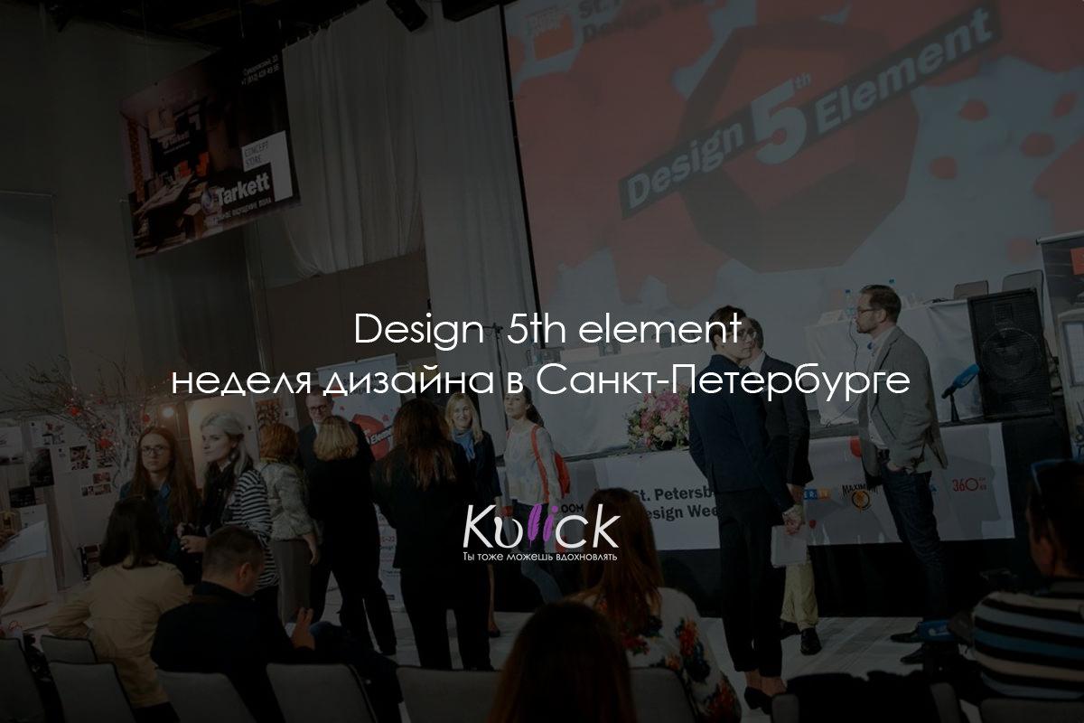 Design  5th element – неделя дизайна в Санкт-Петербурге