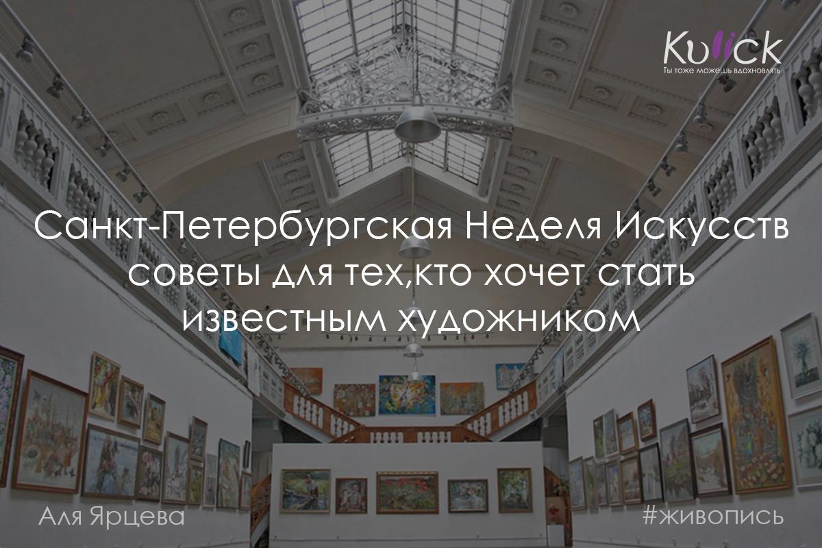 Санкт-Петербургская Неделя Искусств 2015: советы для тех, кто хочет стать известным художником.