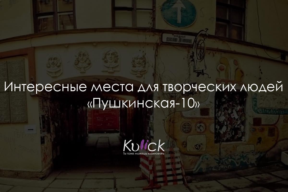 Интересные места для творческих людей «Пушкинская-10»