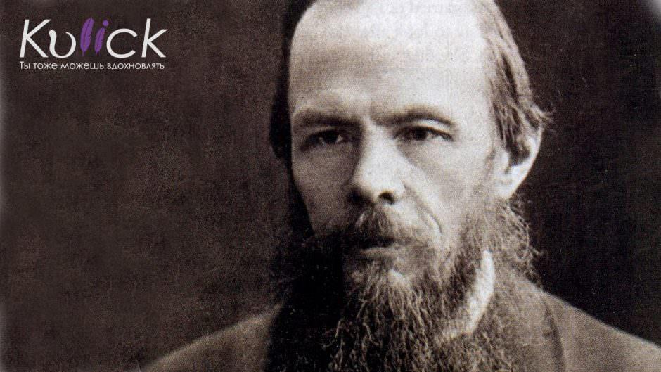 dostoevskiy-kopiya